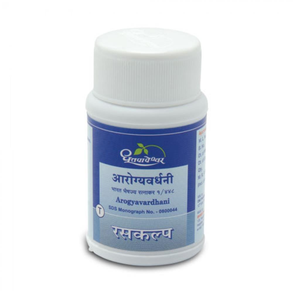Dhootapapeshwar Arogyavardhini Vati (50tab)